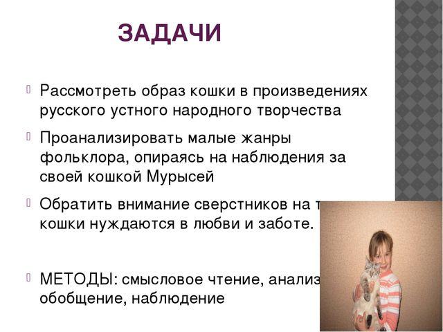ЗАДАЧИ Рассмотреть образ кошки в произведениях русского устного народного тв...