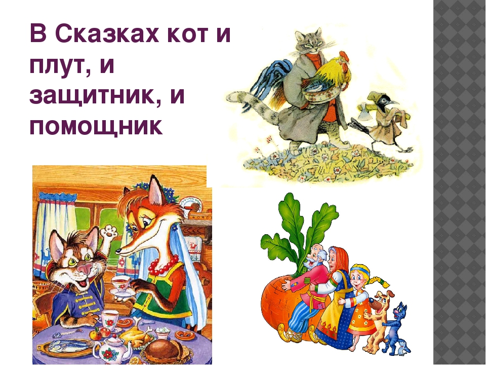 В Сказках кот и плут, и защитник, и помощник
