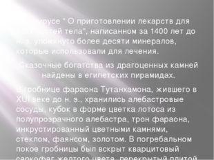 """В папирусе """" О приготовлении лекарств для всех частей тела"""", написанном за 1"""