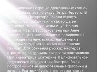 Промышленная огранка драгоценных камней на Руси началась по указу Петра Перв