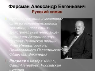 Ферсман Александр Евгеньевич Русский химик Русский геохимик и минералог, один