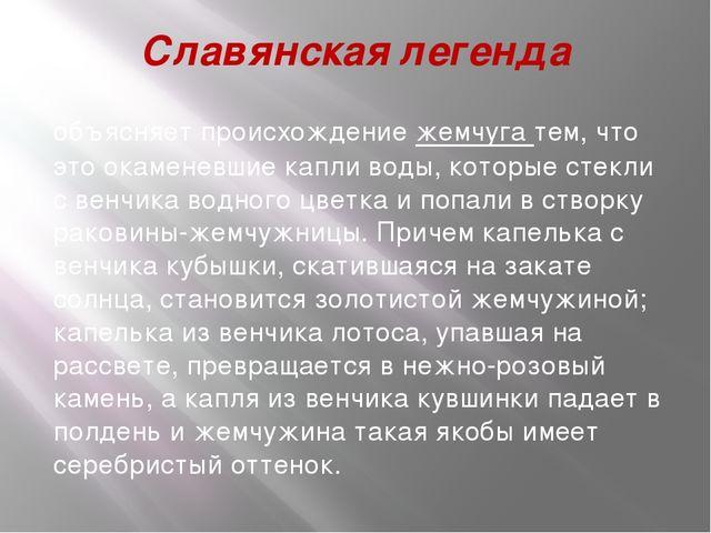 Славянская легенда объясняет происхождениежемчуга тем, что это окаменевшие к...