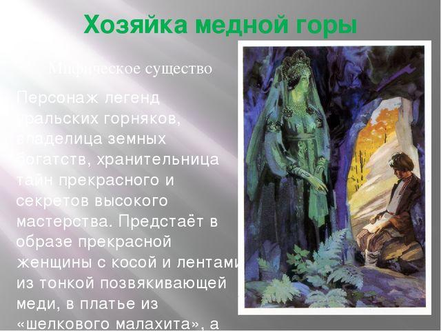 Хозяйка медной горы Мифическое существо Персонаж легенд уральских горняков, в...