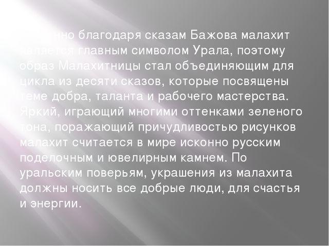Именно благодаря сказам Бажова малахит является главным символом Урала, поэт...