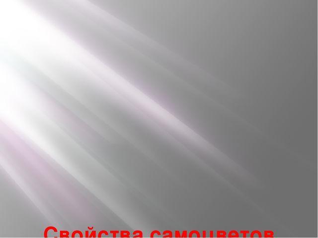 Свойства самоцветов По классификации академика А.Е.Ферсмана, самоцветы обл...