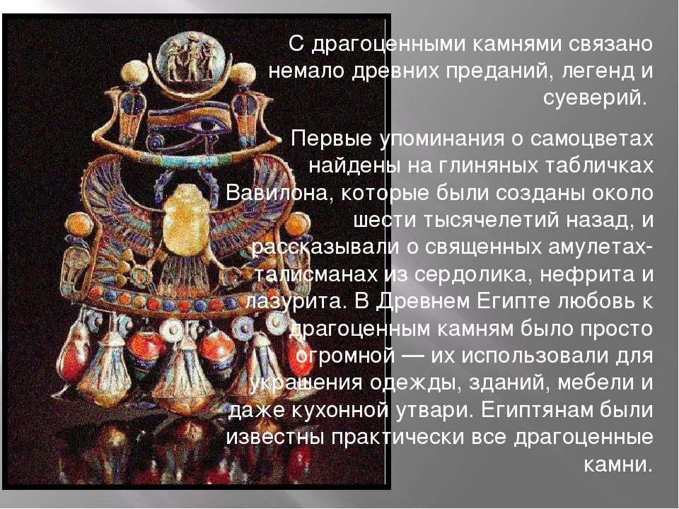 С драгоценными камнями связано немало древних преданий, легенд и суеверий....
