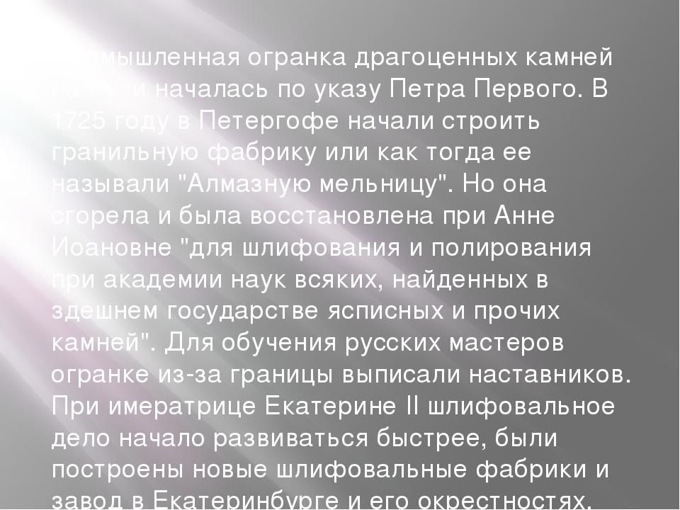 Промышленная огранка драгоценных камней на Руси началась по указу Петра Перв...
