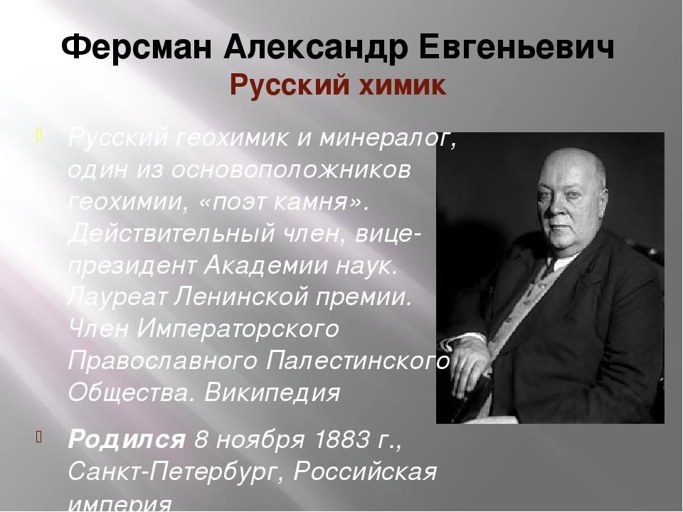 Ферсман Александр Евгеньевич Русский химик Русский геохимик и минералог, один...