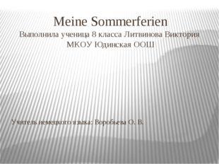 Учитель немецкого языка: Воробьева О. В. Meine Sommerferien Выполнила ученица