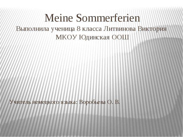 Учитель немецкого языка: Воробьева О. В. Meine Sommerferien Выполнила ученица...
