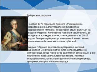 Губернская реформа 7 ноября 1775 года было принято «Учреждение», предназначен