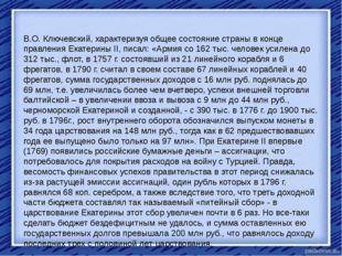 В.О. Ключевский, характеризуя общее состояние страны в конце правления Екатер