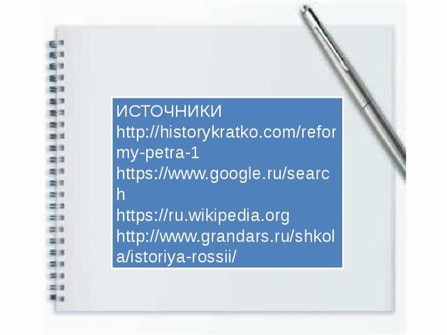 ИСТОЧНИКИ http://historykratko.com/reformy-petra-1 https://www.google.ru/sear...