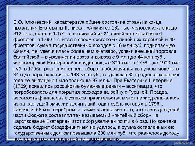 В.О. Ключевский, характеризуя общее состояние страны в конце правления Екатер...