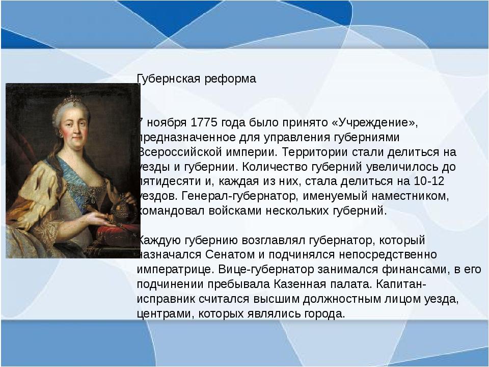 Губернская реформа 7 ноября 1775 года было принято «Учреждение», предназначен...