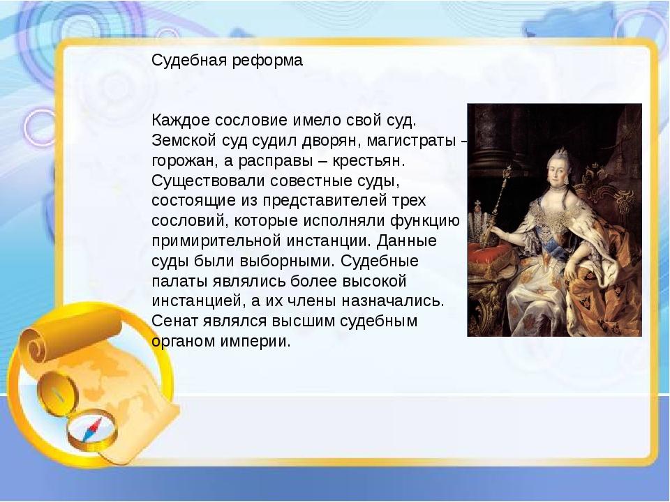 Судебная реформа Каждое сословие имело свой суд. Земской суд судил дворян, ма...