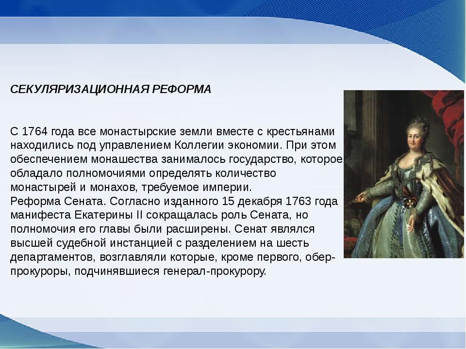 СЕКУЛЯРИЗАЦИОННАЯ РЕФОРМА C 1764 года все монастырские земли вместе с крестья...
