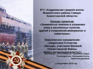 КГУ «Андреевская средняя школа Мамлютского района Северо-Казахстанской област
