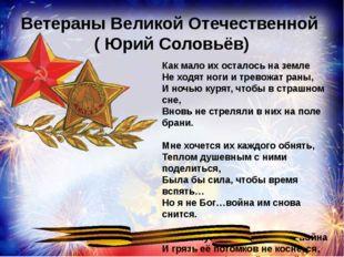 Ветераны Великой Отечественной ( Юрий Соловьёв) Как мало их осталось на земле