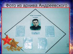 Фото из архива Андреевского с/о