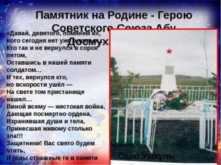 Памятник на Родине - Герою Советского Союза Абу Досмухамбетову Село Ушкуль ма