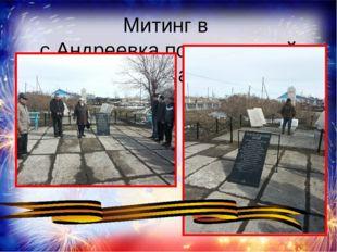 Митинг в с.Андреевка,посвященный открытию памятника