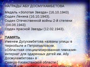 Село Ушкуль май 2016 года НАГРАДЫ АБУ ДОСМУХАМБЕТОВА Медаль «Золотая Звезда»