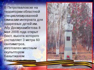 В Петропавловске на территории областной специализированной гимназии-интернат