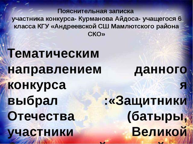 Пояснительная записка участника конкурса- Курманова Айдоса- учащегося 6 класс...