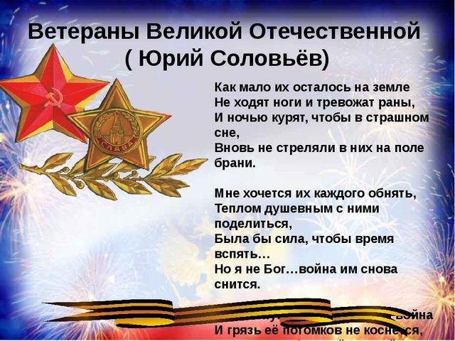 Ветераны Великой Отечественной ( Юрий Соловьёв) Как мало их осталось на земле...