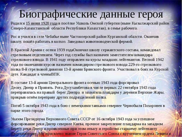 Биографические данные героя Родился15 июня 1920 годав посёлке УшкольОмской...