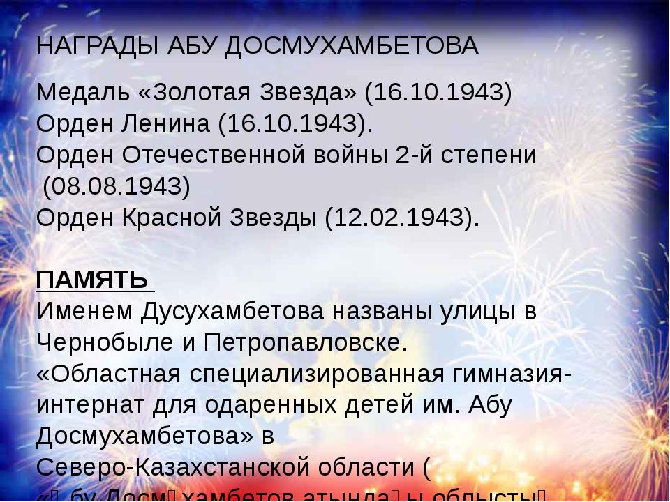 Село Ушкуль май 2016 года НАГРАДЫ АБУ ДОСМУХАМБЕТОВА Медаль «Золотая Звезда»...