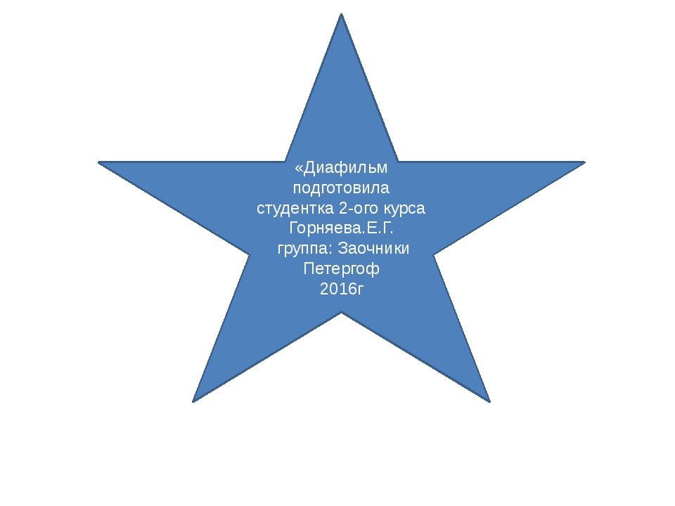 «Диафильм подготовила студентка 2-ого курса Горняева.Е.Г. группа: Заочники Пе...