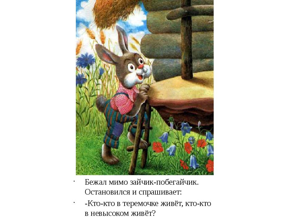 Бежал мимо зайчик-побегайчик. Остановился и спрашивает: -Кто-кто в теремочке...