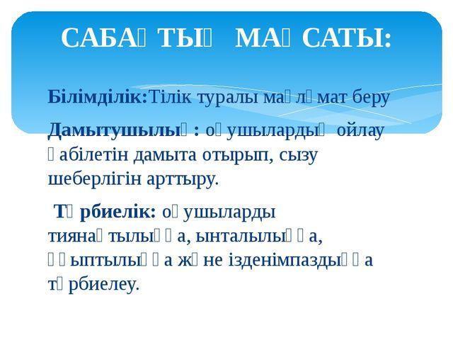 Білімділік:Тілік туралы мағлұмат беру Дамытушылық: оқушылардың ойлау қабілеті...