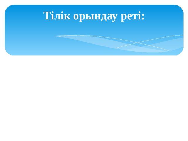 Тілік орындау реті: