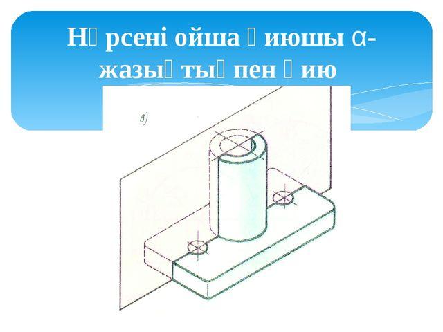 Нәрсені ойша қиюшы α- жазықтықпен қию