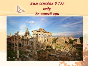 Рим основан в 753 году до нашей эры