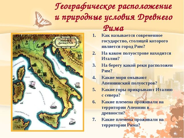 Географическое расположение и природные условия Древнего Рима Как называется...