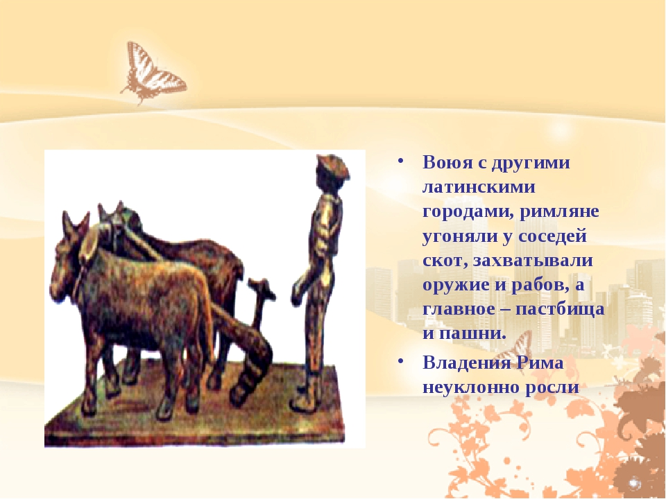 Воюя с другими латинскими городами, римляне угоняли у соседей скот, захватыва...