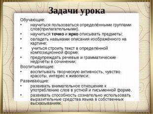 Задачи урока Обучающие: научиться пользоваться определёнными группами слов(пр