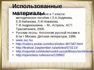 Сочинение по картине в 7 классе: методическое пособие / Л.А.Ходякова, Е.В.Каб