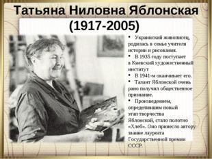Татьяна Ниловна Яблонская (1917-2005) Украинский живописец, родилась в семье