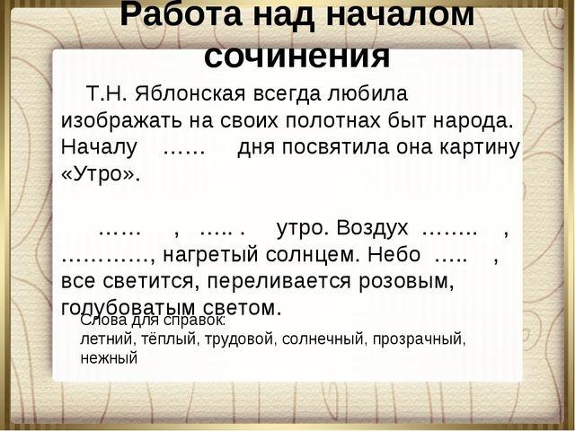 Работа над началом сочинения Т.Н. Яблонская всегда любила изображать на своих...