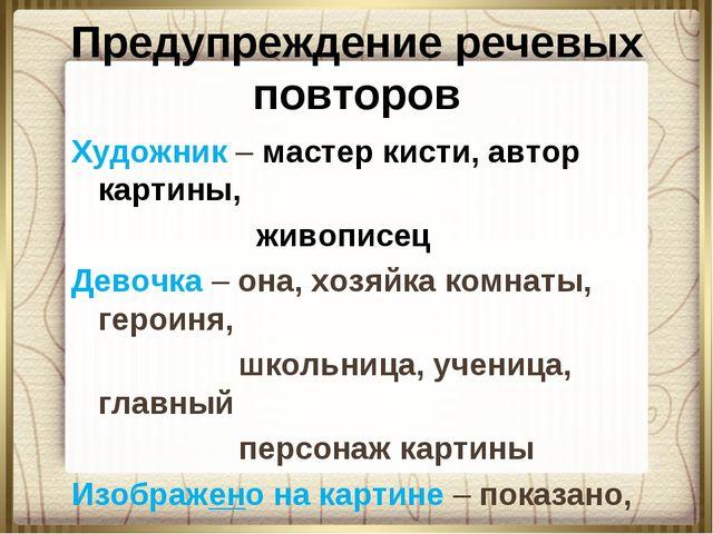 Предупреждение речевых повторов Художник – мастер кисти, автор картины, живоп...