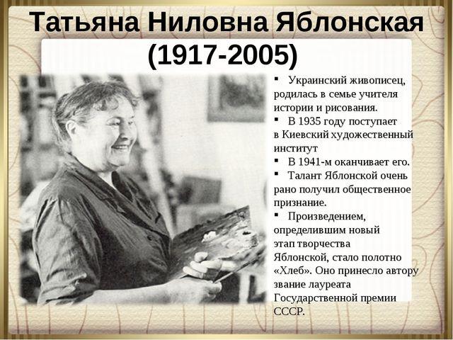 Татьяна Ниловна Яблонская (1917-2005) Украинский живописец, родилась в семье...