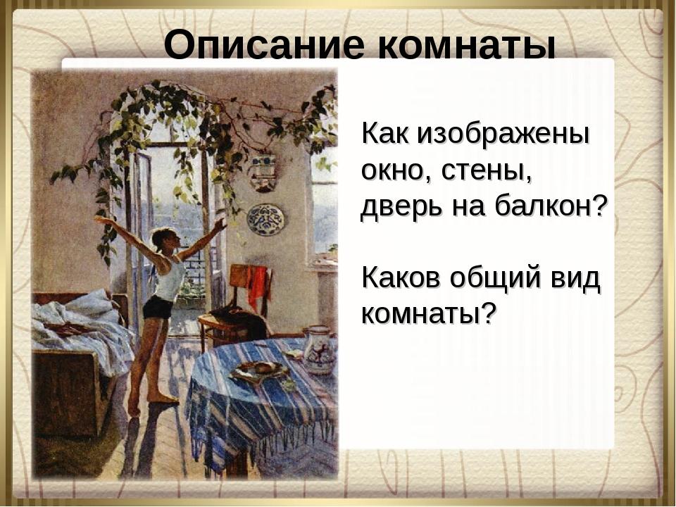 Описание комнаты Как изображены окно, стены, дверь на балкон? Каков общий вид...