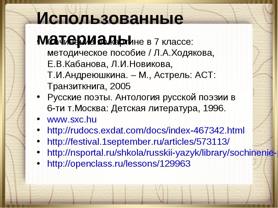 Сочинение по картине в 7 классе: методическое пособие / Л.А.Ходякова, Е.В.Каб...