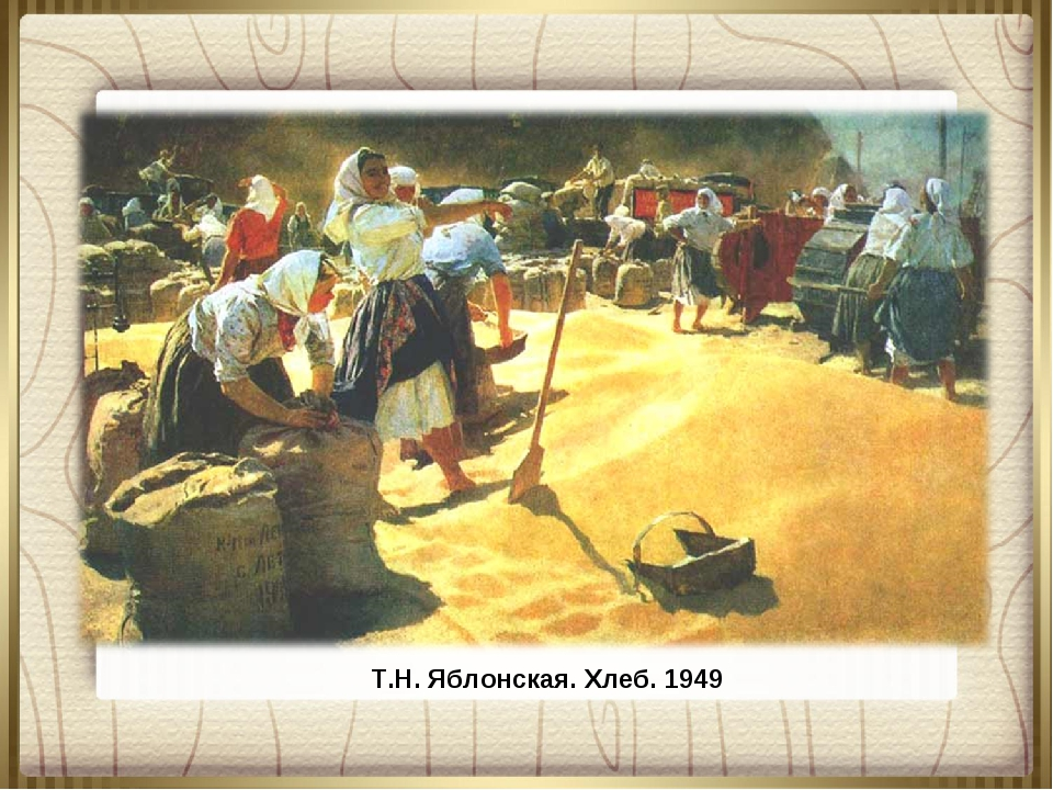 Т.Н. Яблонская. Хлеб. 1949
