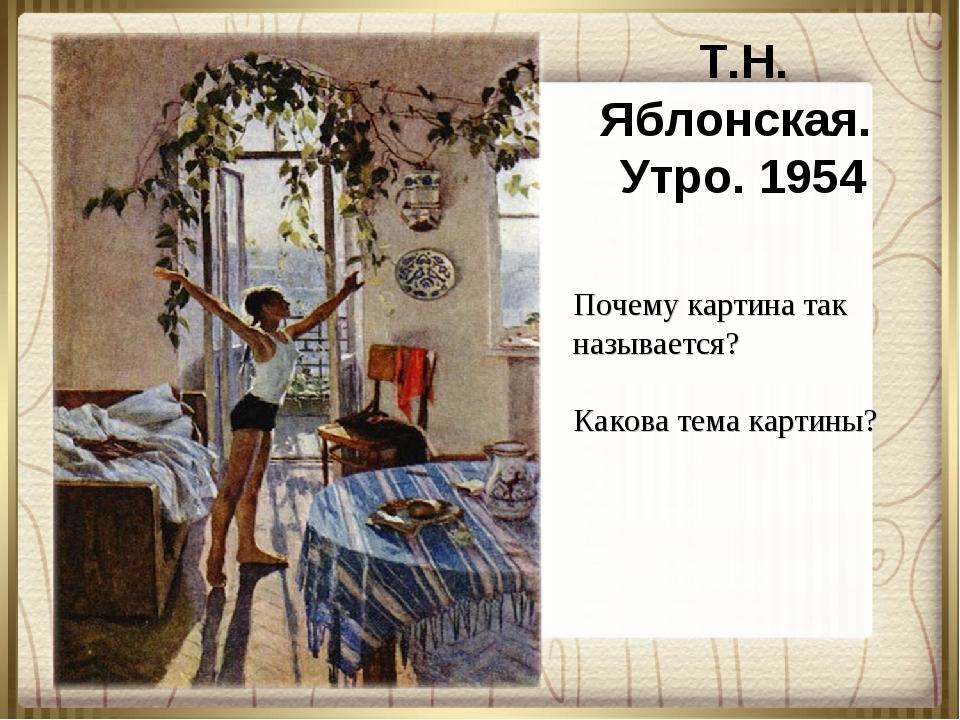 Т.Н. Яблонская. Утро. 1954 Почему картина так называется? Какова тема картины?
